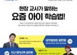 '현장 교사가 말하는 요즘 아이 학습법' 초등 학부모 강연회 개최