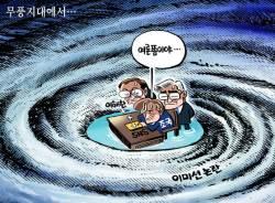 [<!HS>박용석<!HE> <!HS>만평<!HE>] 4월 16일