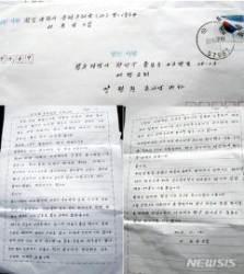 """세월호 이준석 선장 """"매일 죄책감에 자책"""" 옥중 편지 공개돼"""