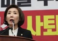 """나경원 """"靑, 청문보고서 재송부 요청…국회 위에 군림하겠다는 것"""""""
