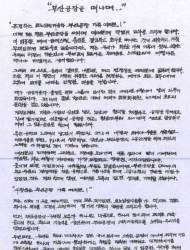 """떠나는 르노삼성 부사장 """"노사갈등 땐 회사 치명타"""" 손편지"""