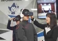 """""""VR로 면접 공포증 극복"""" 숙명여대, VR 모의면접 프로그램 실시"""