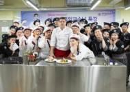 정화예술대, 미카엘 셰프의 불가리아 요리 특강 개최