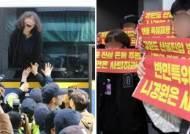 [단독]나경원 의원실 점거 뒤 석방 2명, 한국당 전대 때도 체포 경력