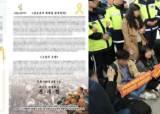 [e글중심] '친문 무죄, 반문 유죄?' 대학생 단체 수사 처분 논란