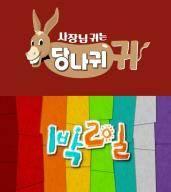 """'해피선데이', '당나귀 귀'·'슈돌'로 재편…'1박 2일' 여전히 """"논의 중"""" [종합]"""