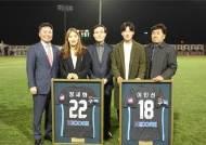 구미 스포츠토토 여자축구단, 정세화·이민선 은퇴식 열어