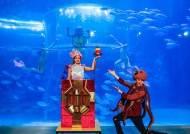 [주말&여기] 아쿠아플라넷 여수, 공연 보며 '해양생태계 보호' 배워 볼까
