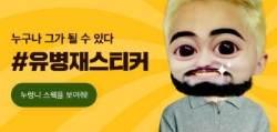 """틱톡 """"유병재 스티커 출시"""""""