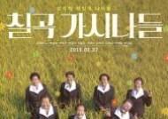 다큐 영화 '칠곡 가시나들', 문소리 예능 '가시나들'로 리메이크