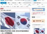 <!HS>산업스파이<!HE> 혐의 재판받던 日 기업, 한국서 철수하며 법원 탓