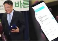"""""""세월호 발언은 오해"""" 정진석, 나경원에게 보낸 항의성 메시지엔…"""