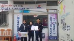숙명여대 총학생회, 강원도 산불 피해지역 성금 모금 및 구호물품 전달