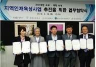 한국외대, 성북구청서 '2019 고교-대학 연계 지역인재 육성사업' 협약식 진행