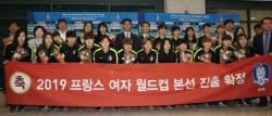 <!HS>축구<!HE>협회, 2023 여자월드컵 '단독 개최' 유치 신청