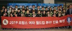 축구협회, 2023 여자월드컵 '단독 개최' 유치 신청