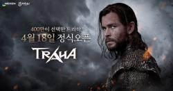 '리니지M·블소 레볼루션, 게 섰거라'…넥슨 상반기 기대작 '트라하' 출격