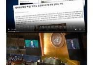 """[단독] """"한국이 전체주의 국가냐"""" 공기업 통일의무교육 논란"""
