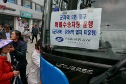 단전 사고 서울 지하철 5호선…2시30분부터 운행 재개
