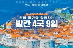 [<!HS>시선집중<!HE>] 문학·역사 어우러진 발칸 4국으로의 초대