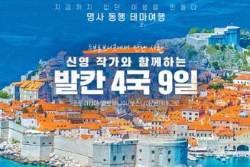 [시선집중] 문학·역사 어우러진 발칸 4국으로의 초대