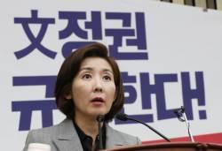 """나경원 """"文정권, 이미선 임명 강행시 원내외 투쟁할 것"""""""