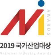 [2019 국가산업대상] 차별화된 기술·경쟁력으로 대한민국 산업발전 견인