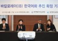 외고에서 배우는 'IB' 교육과정…한국어로 공교육 도입 확정