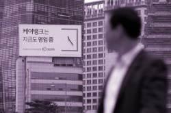 [현장에서]인터넷은행 발목 잡는 '주홍글씨'…피해는 고객의 몫