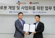 LG전자·CJ푸드빌, 푸드 로봇 공동 개발…연내 시범 서비스