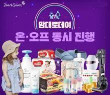 """제로투세븐 """"유아동 쇼핑축제 맘대로데이 개최"""""""
