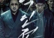 [72nd 칸] 마동석 '악인전', 칸 영화제 미드나잇 스크리닝 초청