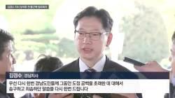 """[영상]<!HS>김경수<!HE> 지사 78일 만에 출근…""""그동안 도정 공백을 초래해 송구하고…."""""""