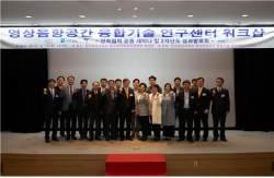 항공대 경기도지역협력연구센터, 2차년도 성과발표회