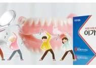 [봄과 함께] 100세 시대, 4가지 성분의 복합제제 '이가탄'으로 잇몸 건강 지키세요