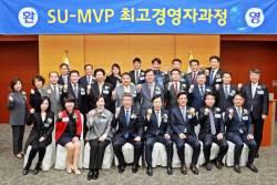 삼육대, 제1기 SU-MVP 최고경영자과정 입학식 개최