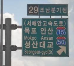 이것만 보면 고속도로 속살 다 보인다···노선번호의 비밀