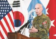 """유엔사, 한국 기자단 불러 """"북한이 유엔사 해체 의도 가져"""""""