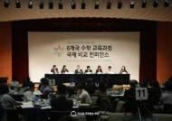 [톡톡에듀]'수포자' 구해주는 대안 수학교과서 '눈길'