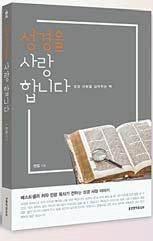 [사랑, 다시 태어납니다] 성경은 곧 하나님의 말씀…책을 통해서 자연스럽게 자라나는 신앙과 사랑