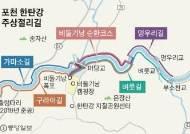 '세계적 지질공원 메카' 부상…포천 한탄강 '현무암 협곡'