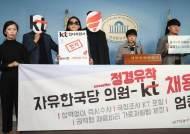 """2012년 KT 채용비리, 어디까지 퍼지나…""""드러난 9명 외 더 많을 것"""""""