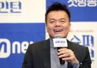 박진영, 이수만 제치고 연예인 주식 부자 1위…양현석은?