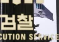 """""""검찰, '블랙리스트 피해자 의혹' 산자부 산하 전 임원들 조사"""""""