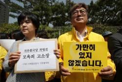 <!HS>세월호<!HE> 유가족, 'SNS 막말' 차명진 전 의원 고소