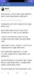 """울산경찰청 간부 SNS에 검찰 비판 글…""""불기소 잘못이면 검찰 책임자 옷 벗어야"""""""