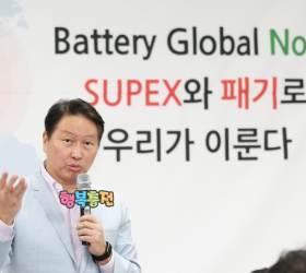 "<!HS>최태원<!HE> SK 회장 ""배터리로 글로벌 에너지 메이저 도약"""