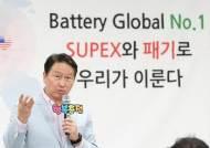 """최태원 SK 회장 """"배터리로 글로벌 에너지 메이저 도약"""""""