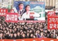 [사진] 자력갱생 외치는 평양 시민들