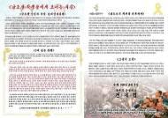 '北김정은 서진 대자보'는 불법 옥외광고물?…표현의 자유 침해 논란